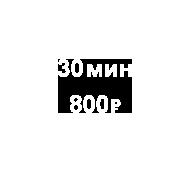 30 мин